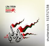 sultanate of oman national day...   Shutterstock .eps vector #515717158