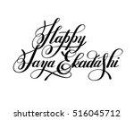 happy jaya ekadashi lettering... | Shutterstock . vector #516045712