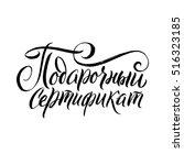 gift certificate. russian black ... | Shutterstock .eps vector #516323185