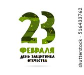 defender of the fatherland day. ... | Shutterstock .eps vector #516433762