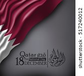 qatar national day  qatar... | Shutterstock .eps vector #517240012