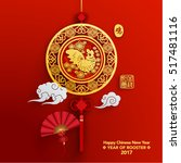 chinese new year 2017 vector... | Shutterstock .eps vector #517481116