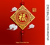 chinese new year lantern...   Shutterstock .eps vector #517481362