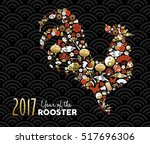 happy chinese new year of the... | Shutterstock .eps vector #517696306