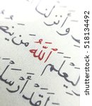 "Small photo of November 2016-Malaysia: Closeup of arabic words of ""Allah"" which is highlighted in red in Holy Quran. Selective focus."