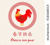 happy chinese new year 2017 | Shutterstock .eps vector #518368015