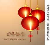 postcard chinese new year... | Shutterstock .eps vector #518534326
