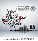 united arab emirates national... | Shutterstock .eps vector #518568922