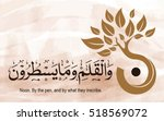 islamic and arabic calligraphy  ... | Shutterstock .eps vector #518569072