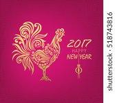 vector illustration for 2017...   Shutterstock .eps vector #518743816