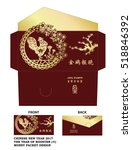 chinese new year money red... | Shutterstock .eps vector #518846392