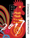 vector 2017 happy new year card ... | Shutterstock .eps vector #519090412
