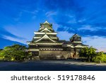 kumamoto castle at night in... | Shutterstock . vector #519178846