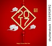 chinese new year 2017 vector... | Shutterstock .eps vector #519593992