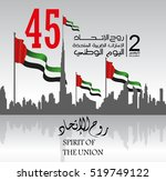 united arab emirates   uae  ... | Shutterstock .eps vector #519749122