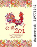 greeting vintage card for... | Shutterstock . vector #519778342