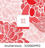 chinese new year 2017  rooster... | Shutterstock .eps vector #520004992