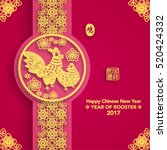 chinese new year 2017 vector... | Shutterstock .eps vector #520424332