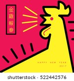 chinese new year design 2017.... | Shutterstock .eps vector #522442576