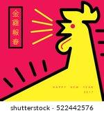 Chinese New Year Design 2017....