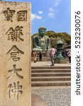 Small photo of KAMAKURA , JAPAN - APRIL 14, 2014: Scenery of the Great Amida Buddha and tourists in Kamakura. Kamakura Daibutsu is the famous landmark located at the Kotoku-in temple in Kanagawa Prefecture.
