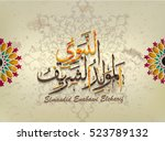 arabic and islamic calligraphy... | Shutterstock .eps vector #523789132