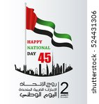 united arab emirates   uae  ... | Shutterstock .eps vector #524431306