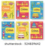 china vector brochure cards... | Shutterstock .eps vector #524839642
