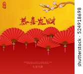chinese new year greetings... | Shutterstock .eps vector #524918698