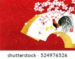 rooster chicken new year's card ... | Shutterstock .eps vector #524976526