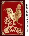 rooster year chinese zodiac... | Shutterstock .eps vector #525021775