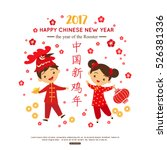 children celebrate chinese new... | Shutterstock .eps vector #526381336