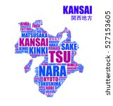 kansai japanese region map tag... | Shutterstock .eps vector #527153605