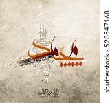 birthday of the prophet... | Shutterstock .eps vector #528547168