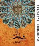 birthday of the prophet... | Shutterstock .eps vector #528547666