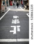 narrow streets in tokyo with... | Shutterstock . vector #528861235