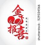 chinese new year calligraphic... | Shutterstock .eps vector #529334566