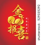 golden chinese new year... | Shutterstock .eps vector #529335292