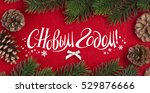 fir branches and cones on red... | Shutterstock . vector #529876666