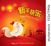happy new year   the year of... | Shutterstock .eps vector #532675906