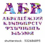 russian alphabet  flowers ... | Shutterstock .eps vector #532686895