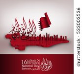 bahrain national day  bahrain... | Shutterstock .eps vector #533003536