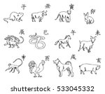 12 animals of the chinese... | Shutterstock .eps vector #533045332