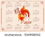 2017 calendar with red fiery... | Shutterstock .eps vector #534908542