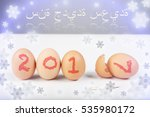 "inscription ""happy new year"" in ... 