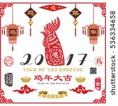 chinese new year 2017 rooster... | Shutterstock .eps vector #536334658