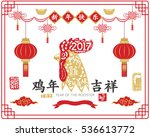 chinese new year year of the... | Shutterstock .eps vector #536613772