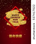happy chinese new year greeting ... | Shutterstock .eps vector #537417022