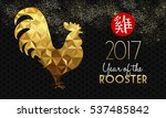 happy chinese new year 2017 ... | Shutterstock . vector #537485842