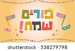 happy purim   greeting card in... | Shutterstock .eps vector #538279798